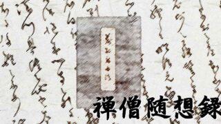 【ブログ】禅僧随想録